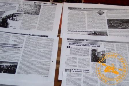 Публикации и Дневник экспедиции